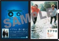 HMV「復刻ポスターデザイン 特製A4クリアファイル」