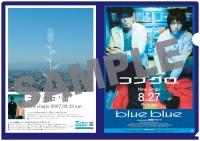 タワーレコード「復刻ポスターデザイン 特製A4クリアファイル」