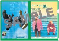 TSUTAYA「復刻ポスターデザイン 特製A4クリアファイル」