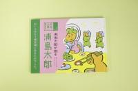 1人称童話『浦島太郎』表紙