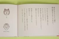 久下さんが「これこそ本編」と語る最後の2見開き