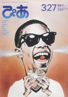 「ぴあ」1981年3月27日号 表紙「スティービー・ワンダー」