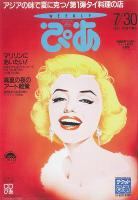 「ぴあ」1992年7月30日号 表紙「マリリン・モンロー」
