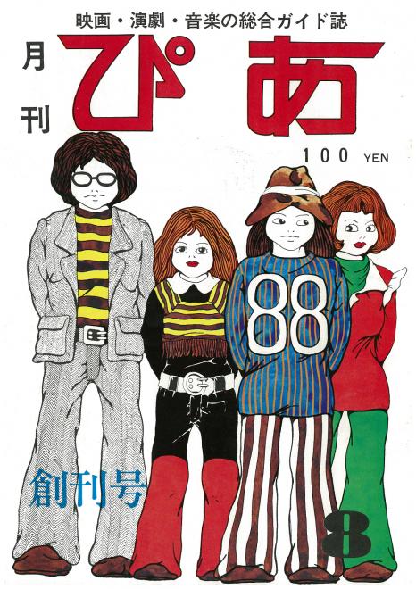 「ぴあ」創刊号表紙