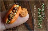 【コロッケパン】制作&写真:しろくまパン