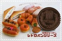 【レトロパンのセット】制作&写真:しろくまパン