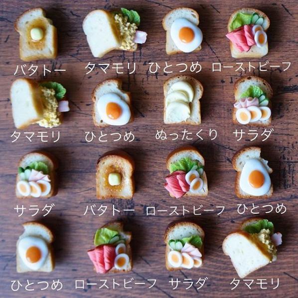 【トースト作品】制作&写真/rye