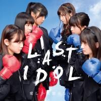 ラストアイドルのシングル「愛しか武器がない」 [初回限定盤 Type E]