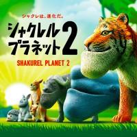 『パンダの穴 シャクレルプラネット2』POP/タカラトミーアーツ (C)Panda's ana