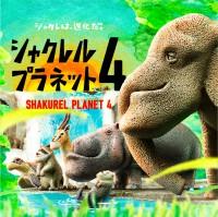 『パンダの穴 シャクレルプラネット4』POP/タカラトミーアーツ (C)Panda's ana