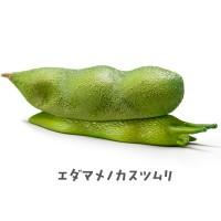 エダマメノカスツムリ・2018年11月『パンダの穴 カスツムリ』/タカラトミーアーツ (C)Panda's ana