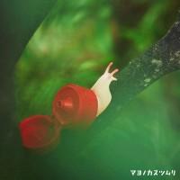 マヨノカスツムリ・2018年11月『パンダの穴 カスツムリ』/タカラトミーアーツ (C)Panda's ana