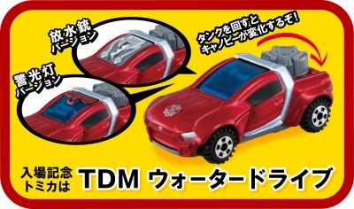2018年度の入場者記念トミカは『TDM ウォータードライブ』(C)TOMY
