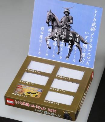 今回で4回目の販売となるトミカ武将コレクション(C)TOMY