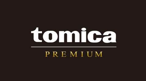 大人向けに一新された「トミカプレミアム」ロゴ