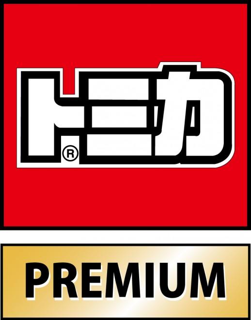 赤いマークが赤い目印だった発売当初の「トミカプレミアム」ロゴ