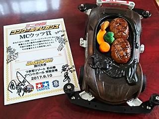 「MCウッツ賞」を受賞した『ハンバーグ四駆』