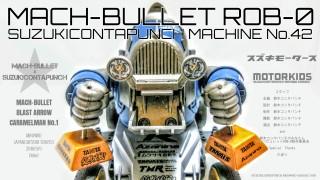 『最強ロボ マッハビュレットROB‐0』