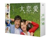 『大恋愛〜僕を忘れる君と』Blu-ray&DVD BOX 2019年3月27日(水)発売(C)ドリマックス・テレビジョン TBS