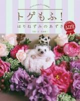 『トゲもふ! はりねずみのあずき LIFE』(KADOKAWA刊)が発売中