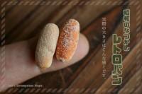 【レトロパン(揚げパン)】制作&写真:しろくまパン