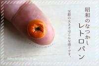 【レトロパン(あんぱん)】制作&写真:しろくまパン