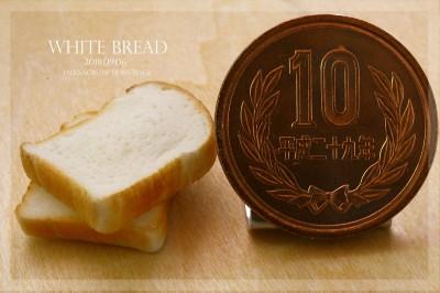 シンプルだけに難しいという食パン。…比較の10円玉がなければ本物にしか見えませんっ! 制作・写真/しろくまパン