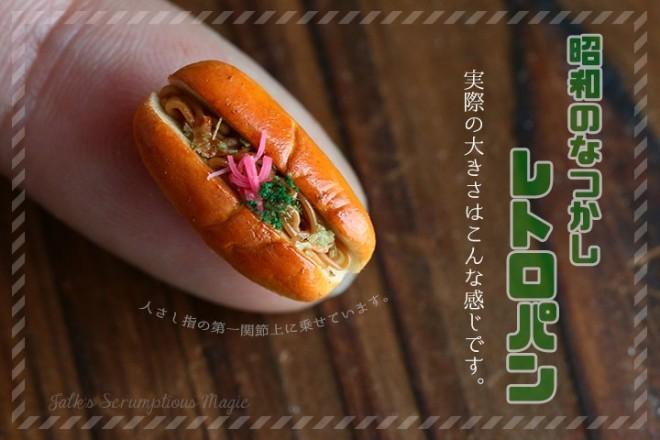 【レトロパン(コロッケパン)】制作&写真:しろくまパン