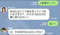 TVドラマ連動型AI会話サービス「AI 家売るオンナ」