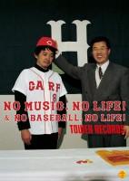 タワーレコード「NO MUSIC, NO LIFE.」ポスター