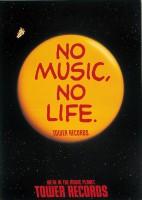 1996年タワーレコード夏のセールキャンペーン、「NO MUSIC, NO LIFE.」初採用ポスター