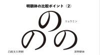 「かな」は書体デザインの特徴が表れやすい部分。「起筆」と呼ばれる、筆を最初に置くところのデザインに特徴がある