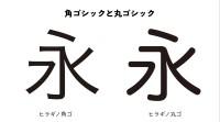 角ゴシックと丸ゴシックは、線の始まりと終わり、角の部分が角張っているのと丸いのの違いがある