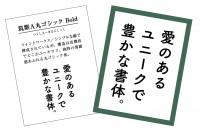 「筑紫A丸ゴシック」今注目のフォントデザイナー藤田重信氏のデザインで、A1明朝と人気を二分した札。 引き締まった曲線がセクシー