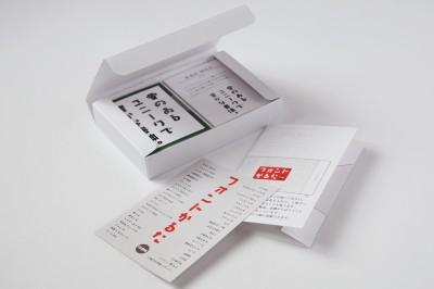 「フォントかるた」2,592円(税込)