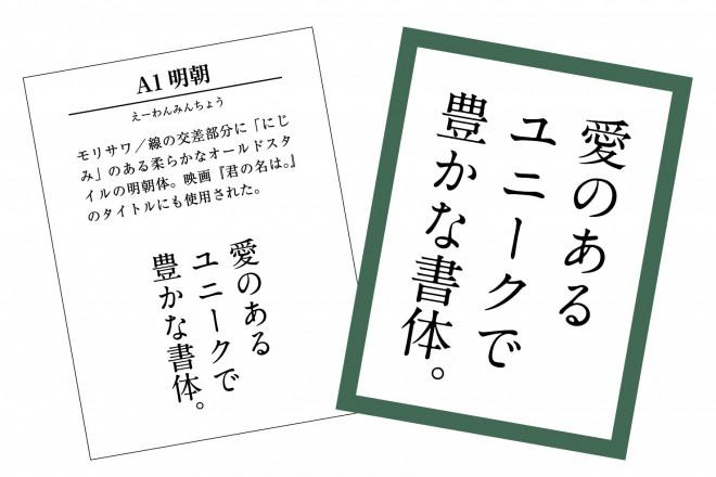 「A1明朝」映画「君の名は。」のタイトルにも使用。フォントかるたの人気投票では1番人気の書体