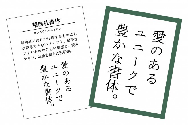 「精興社書体」村上春樹や吉本ばなななどの小説に使われている、知る人ぞ知るフォント。 かるた収録のために精興社から特別に提供を受け、字影を使用している