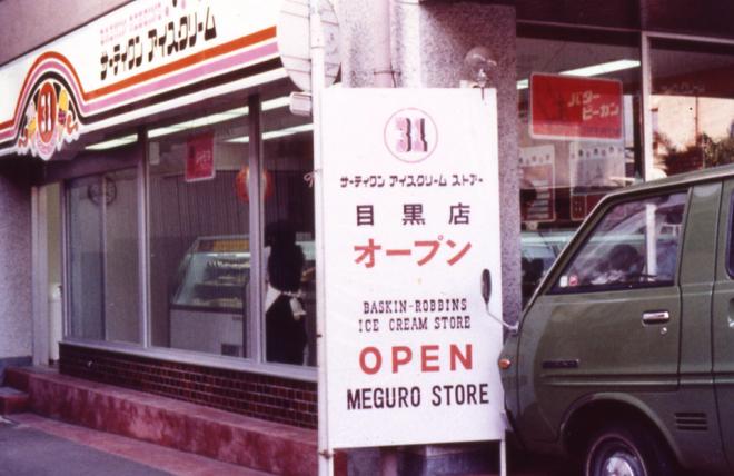 1974年4月23日、東京・目黒駅前にオープンした一号店