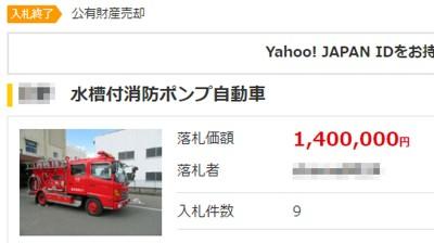 マニア必見の消防車。引き渡し時に消防装備品(サイレン、赤色灯、消防章等)は外される。画像引用元/『Yahoo!官公庁オークション』