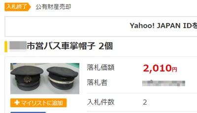 予定価格300円で出品された車掌帽。画像引用元/『Yahoo!官公庁オークション』