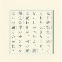 小説「消えた贈り物」(『54字の物語』収録)