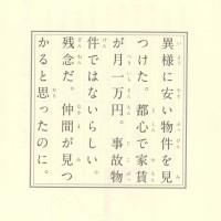 小説「ゴースト・イン・ザ・シェアハウス」(『54字の物語 怪』収録)