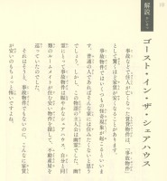 ★解説「ゴースト・イン・ザ・シェアハウス」(『54時の物語 怪』収録)