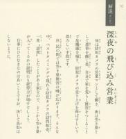 ★小説「深夜の飛び込み営業」(『54字の物語 怪』収録)