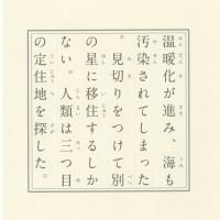小説「二度目の移住」(『54字の物語 怪』収録)
