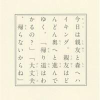 小説「一方通行のハイキング」(『54字の物語 怪』収録)
