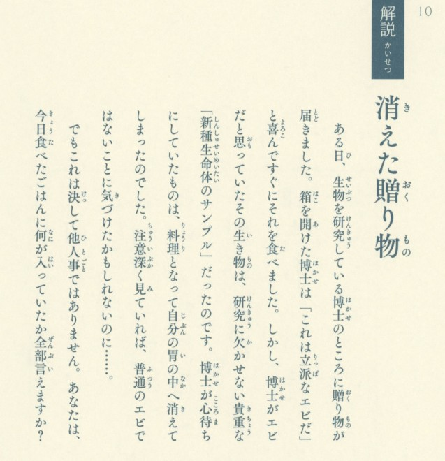 ★解説「消えた贈り物」(『54字の物語』収録)