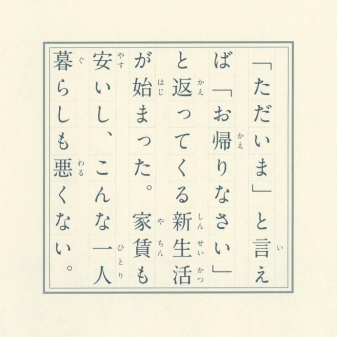 小説「霊の同居人」(『54字の物語』収録)