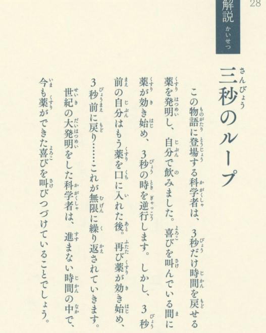 ★解説「三秒のループ」(『54字の物語』収録)