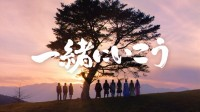 au『三太郎シリーズ』の「一緒にいこう」篇より